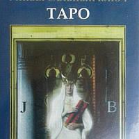 Гадальные карты Таро Универсальный Ключ