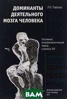 Л.П.Павлова Доминанты деятельного мозга человека