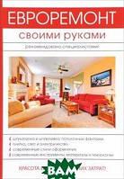 Е. Богатырев Евроремонт своими руками