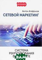 Антон Агафонов Сетевой Маркетинг. Система рекрутирования в Интернете