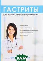 Еремеева В. А. Гастриты. Диагностика, лечение и профилактика
