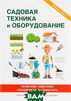 Сергей Кашин Садовая техника и оборудование