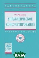 Чуланова Оксана Леонидовна Управленческое консультирование: Учебное пособие