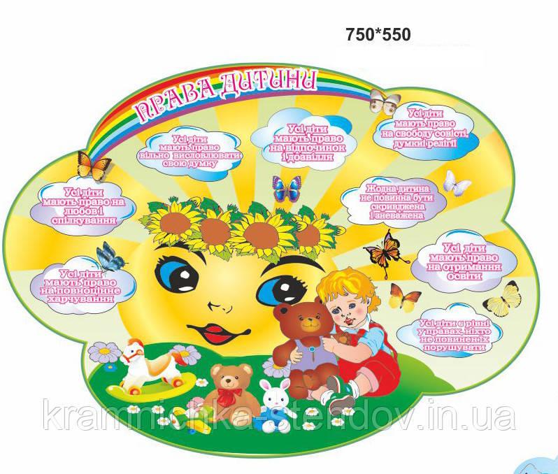 """Стенд для детского сада """"Права ребенка"""""""