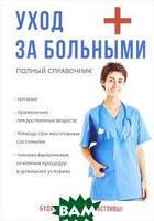 Джамбекова Айшат Кизировна, Шилов Владимир Николаевич Уход за больными
