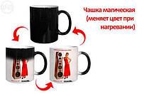 Печать фотографий на магических чашках(хамелеон)