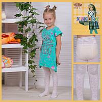 Детские ажурные колготки BFL delicate 104-116-2-R