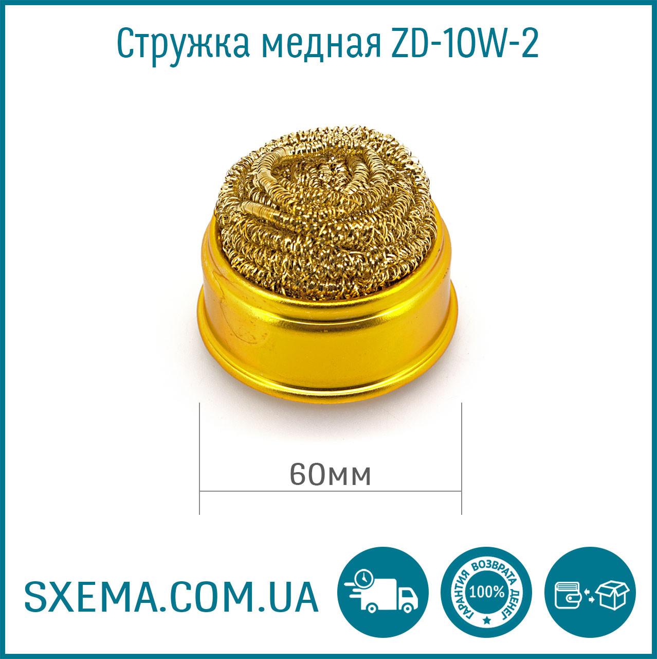 Стружка медная для очистки жала с ванночкой ZD-10W-2