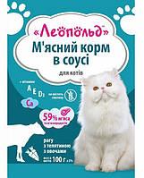 Консервы для котов Леопольд Рагу с телятиной и овощами в соусе, 100 гр