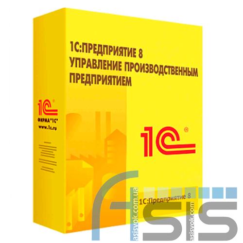 1С:Управление производственным предприятием для Украины