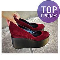 Женские туфли Valery на танкетке 10 см, натуральная замша, марсала / туфли женские Валери, модные, яркие