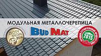 Металлочерепица модульная BudMat