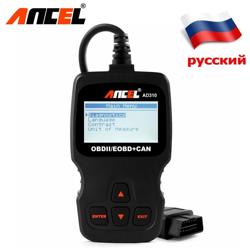 Диагностический автосканер Ancel AD310 русское меню. 100% оригинальный