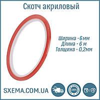 Двухсторонний скотч акриловый, толщина 0.2мм, ширина 6мм, длина 6м