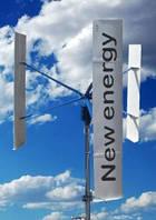 """Вертикальный ветрогенератор """"Циклон -1500"""""""