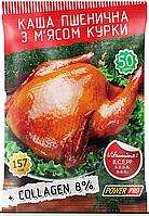Каша пшеничная с мясом курицы и коллагеном 50г Power Pro