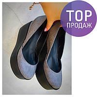 Женские туфли Valery на танкетке 10 см, натуральная кожа, серые / туфли женские Валери, удобные, стильные