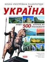 Україна. Кращі з 500 куточків, які треба відвідати