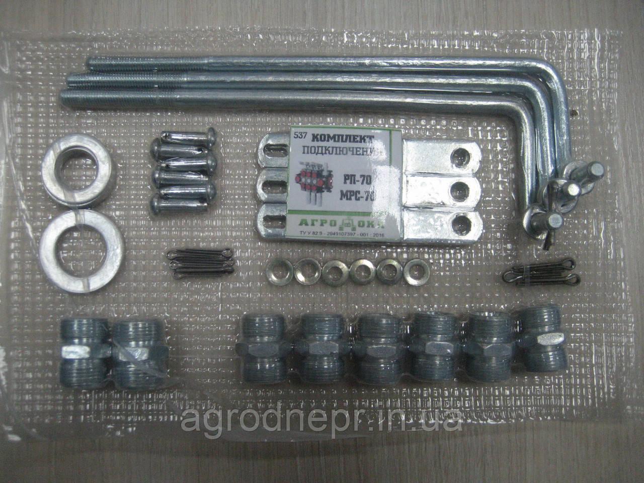 Комплект подключения  гидрораспределителя РП-70, МРС-70