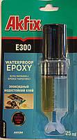 Клей эпоксидный водостойкий Akfix E300 28,4гр. (шприц)