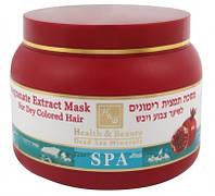 Маска для волос Health&Beauty для сухих и окрашенных волос с экстрактом граната 250 мл.