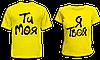 """Парные футболки """"Я Твоя - Ти Моя"""""""