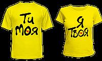 """Парные футболки """"Я Твоя - Ти Моя"""", фото 1"""