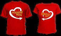 """Парные футболки """"Любимый муж - любимая жена"""", фото 1"""