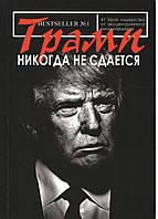 Трамп Д. Трамп никогда не сдается!, фото 1