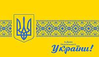 О праздновании Дня Государственного Флага и годовщины Независимости Украины