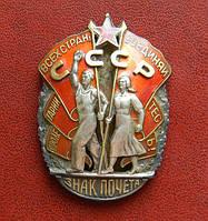 Орден Знак Почета МОНДВОР №6.044 винт, переделка с оригинала, Серебро