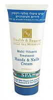Крем для рук и ногтей Health&Beauty мультивитаминный, оздоравливающий 100 мл