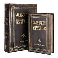 """Книги-шкатулки """"Джейн Эйр"""" 2 шт."""