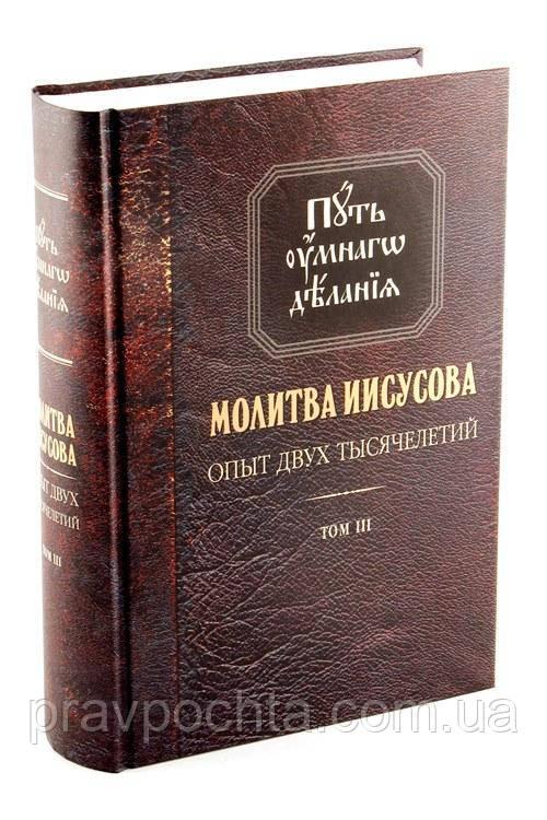 Молитва Иисусова. Опыт двух тысячелетий. Том 3. Путь умного делания