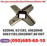 Нож для мясорубки  Zelmer/Bosch №5.Двусторонняя заточка.028887,620949,631383,861007