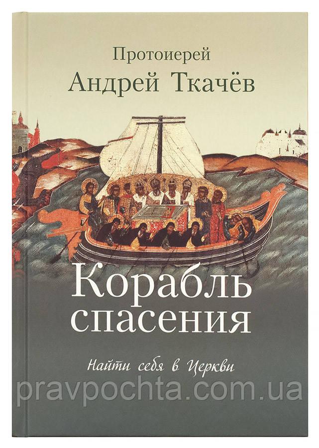 Корабль спасения: найти себя в Церкви. Протоиерей Андрей Ткачев