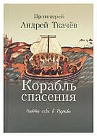 Корабль спасения: найти себя в Церкви. Протоиерей Андрей Ткачев, фото 1