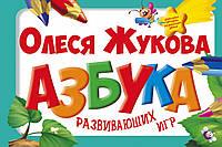Азбука развивающих игр (+ карточки). Автор Олеся Жукова. 978-5-17-092810-1