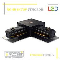 Коннектор трековый угловой однофазный (соединитель) черный, фото 1