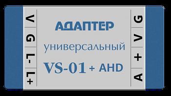 Адаптер для видеодомофонов VS-01+AHD
