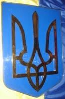 Герб Украины кабинетный настенный металлизированный, фото 1