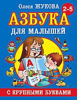 Азбука с крупными буквами для малышей. Автор Олеся Жукова. 978-5-17-082424-3