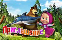 """Пригласительные на  детский День Рождения  """" Маша и Медведь"""""""