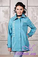 Женская светло-бирюзовая осенняя куртка (р. 44-54) арт. 1024 Тон 571