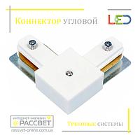 Коннектор трековый угловой однофазный (соединитель) белый