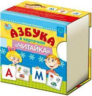 Азбука 'Читайка'. Буквы в карточках.