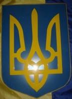Герб Украины кабинетный, настенный