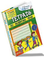 Тетрадь по развитию речи. 4 класс