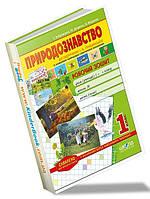 """Робочий зошит """"Природознавство"""", до підручника І. Грущинської. 1 клас"""