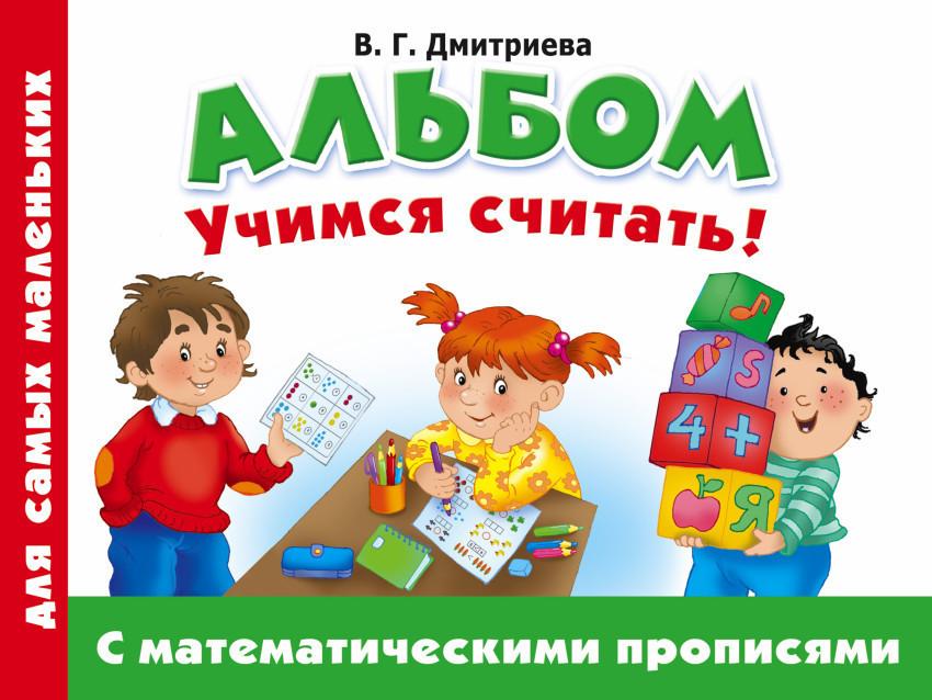 Альбом для самих маленьких. Вчимося рахувати! З математичними прописами. Автор Дмитрієва В. Р. 978-5-17-098584-5